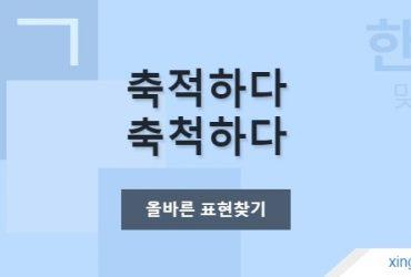 축적 축적 한국어 맞춤법